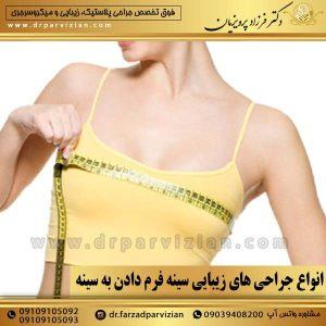 انواع جراحی های زیبایی سینه فرم دادن به سینه