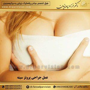 عمل جراحی پروتز سینه بزرگ سینه