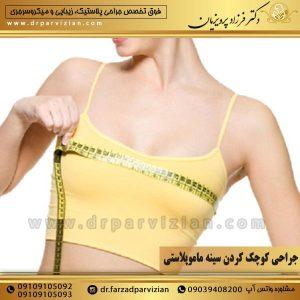 جراحی کوچک کردن سینه ماموپلاستی
