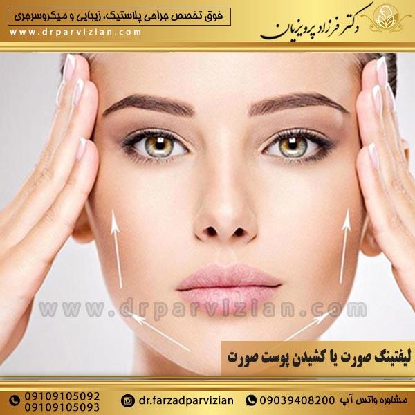 لیفتینگ صورت یا کشیدن پوست صورت
