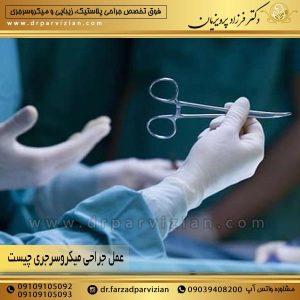 عمل جراحی میکروسرجری چیست