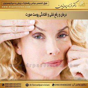 درمان و رفع شلی و افتادگی پوست صورت