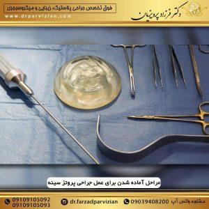 مراحل-آماده-شدن-برای-عمل-جراحی-پروتز-سینه