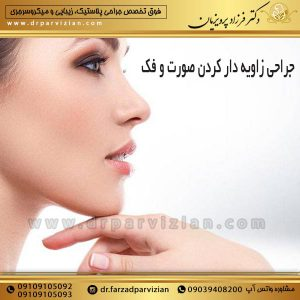 جراحی زاویه دار کردن صورت و فک