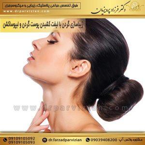 زیباسازی گردن با لیفت کشیدن پوست گردن و لیپوساکشن