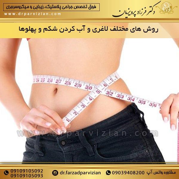 روش های مختلف لاغری و آب کردن شکم و پهلوها