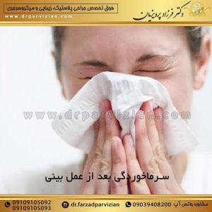 سرماخوردگی بعد از عمل بینی