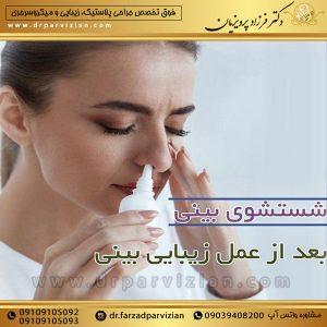 شستشوی بینی و استحمام بعد از عمل بینی
