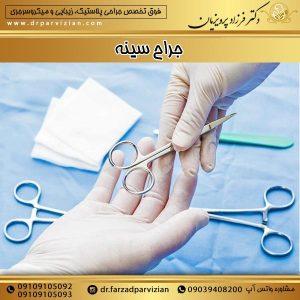 جراح سینه